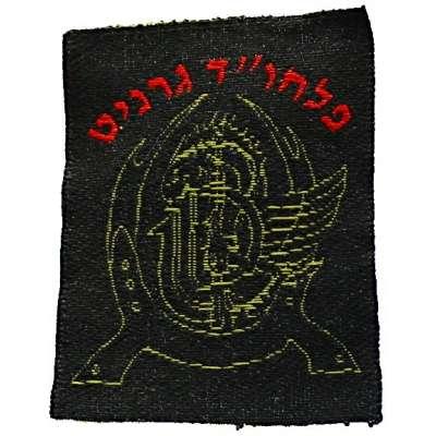 NÁŠIVKA Izrael ČrP 40x54mm ČER