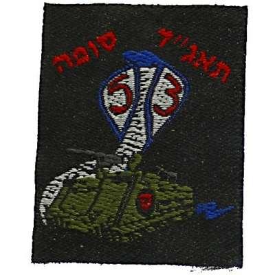 NÁŠIVKA Izrael ČrP 40x50mm ČER