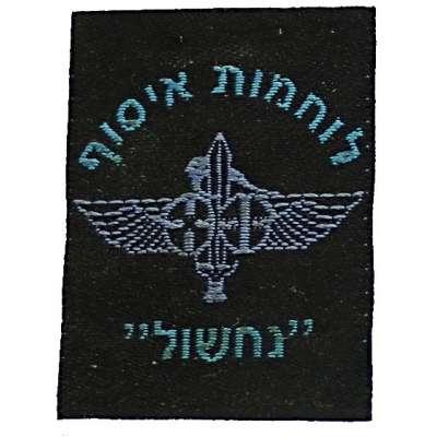 NÁŠIVKA Izrael MO 38x50mm ČER