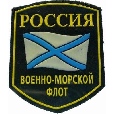 NÁŠIVKA RUSKO NÁMOŘNICTVO 25x88mm VOENNO-MORSKOJ FLOT
