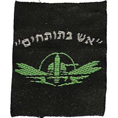 NÁŠIVKA Izrael BP 40x50mm ČER