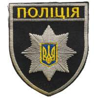 NÁŠIVKA UKRAJINA ŠTÍT 80x95mm POLICIE UKRAJINY