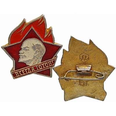 ODZNAK SSSR LENIN 4H 20x24mm VLAJKA VŽDY PŘIPRAVEN PORTRÉT MALÝ ČERVENO-ZLATÝ