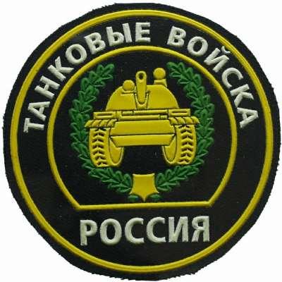 NÁŠIVKA RUSKO KRUH 90mm TANKOVÉ VOJSKO