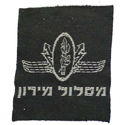 NÁŠIVKA Izrael BP 40x50mm 770 ČER