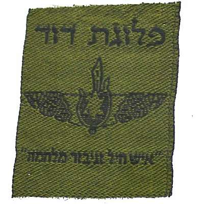 NÁŠIVKA Izrael ČP 37x48mm 751 Oliv