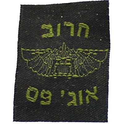 NÁŠIVKA Izrael ČP 37x48mm 762 Oliv