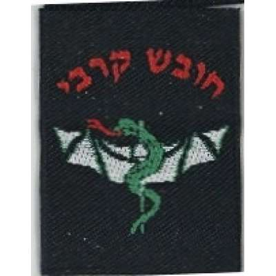 NÁŠIVKA Izrael ČrP 38x50mm 787 ČER