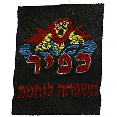 NÁŠIVKA Izrael ČrP 40x50mm 784 ČER