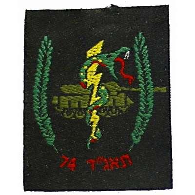 NÁŠIVKA Izrael ČrP 40x50mm 789 ČER