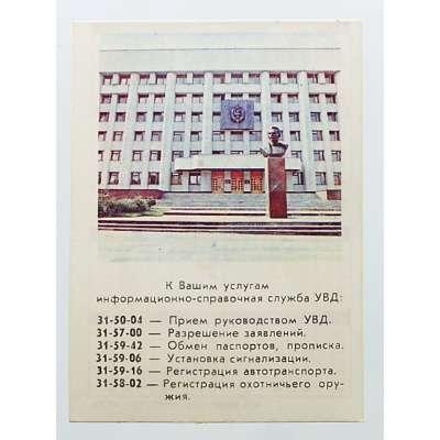 KALENDÁŘ RUSKO 1990 V BAR