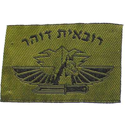 NÁŠIVKA Izrael ČP 60x40mm Oliv