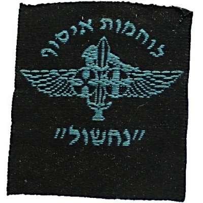 NÁŠIVKA Izrael MO 38x50mm ČER BARVA