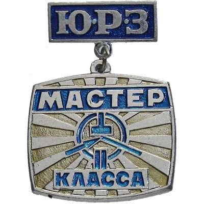 ODZNAK SSSR  VYZNAMENÁNÍ 29x40mm MISTR TŘÍDY JUR 3 STŘÍBRNO-MODRÝ