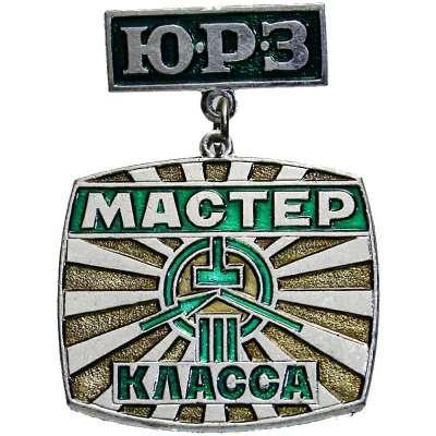 ODZNAK SSSR  VYZNAMENÁNÍ 29x40mm MISTR TŘÍDY JUR 3 STŘÍBRNO-ZELENÝ