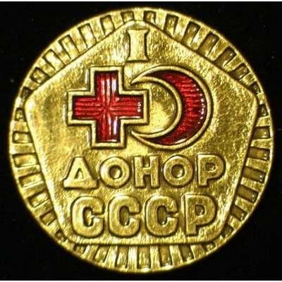 ODZNAK SSSR ČERVENÝ KŘÍŽ  Dárce I.st