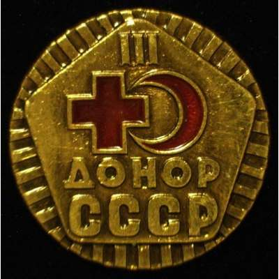ODZNAK SSSR ČERVENÝ KŘÍŽ  Dárce III.st va 01