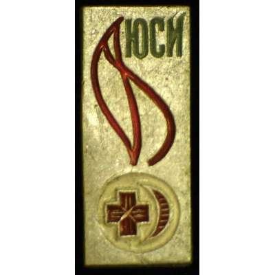ODZNAK SSSR ČERVENÝ KŘÍŽ JUSI