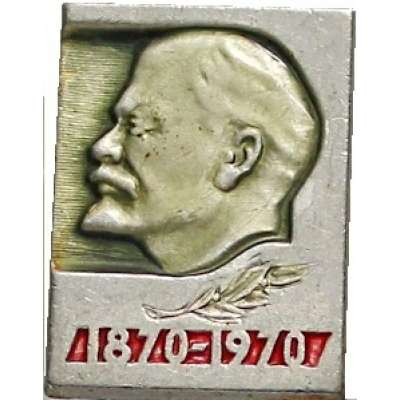 ODZNAK SSSR LENIN 16x23mm VÝROČÍ NAROZENÍ 1870-1970 STŘÍBRNO-ČERVENÝ