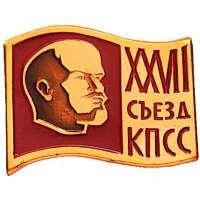 ODZNAK SSSR LENIN VLAJ 25x20mm XXVII.SJEZD KSSS 1986 ČERVENO-ZLATÝ