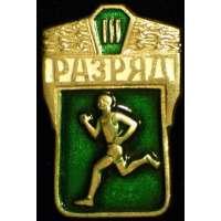 ODZNAK SSSR SPORT Atletika III.st