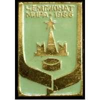 ODZNAK SSSR SPORT Mistrovství světa v hokeji Moskva 1986
