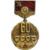 ODZNAK SSSR VÝROČÍ VYZNAMENÁNÍ 31x60mm 60 LET SSSR 1922-1982 ZLATO-ČERVENÉ VARIANTA RUB
