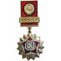 ODZNAK SSSR VÝROČÍ VYZNAMENÁNÍ 31x70mm 60 LET SSSR 1922-1982 ZLATO-ČERVENO-STŘÍBRNÝ