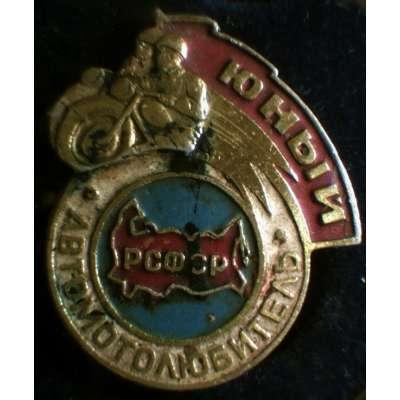 ODZNAK SSSR AUTO-MOTO  Milovník motorek